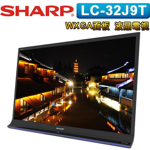 SHARP夏普 32吋WXGA高解析 液晶電視(LC-32J9T)