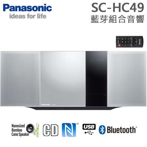 Panasonic國際牌 藍芽組合音響(SC-HC49)