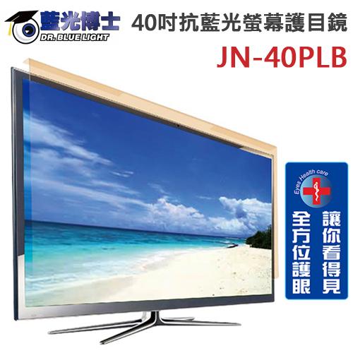 藍光博士 40吋抗藍光螢幕護目鏡 JN~40PLB ~送3C拭淨布