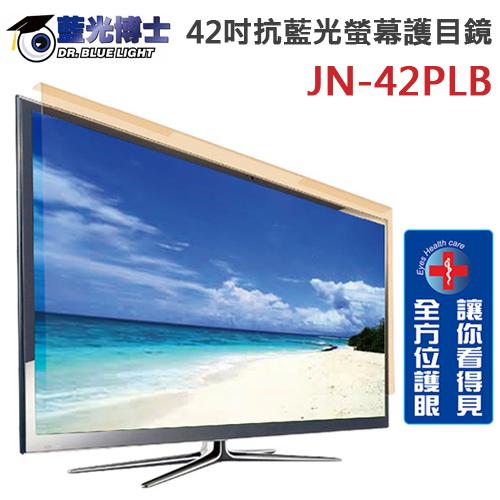 藍光博士 42吋抗藍光螢幕護目鏡 JN~42PLB ~送HDMI線