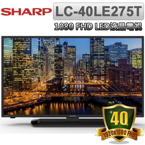【液晶電視】SHARP LC-40LE275T