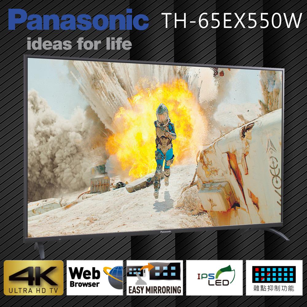 国际 65吋 4K智慧连网液晶显示器+视讯盒(TH-65EX550W)*送基本安装+行动电源+抗UV伞