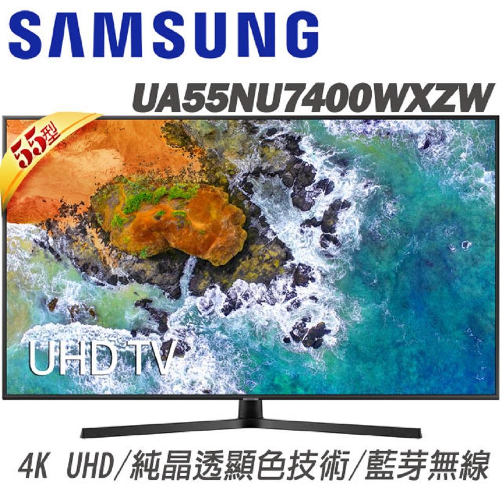 三星 55吋 4K Smart连网液晶电视(UA55NU7400WXZW)*送基本安装+奇美空气清净机S0300T+国际陶瓷刀+抗UV伞