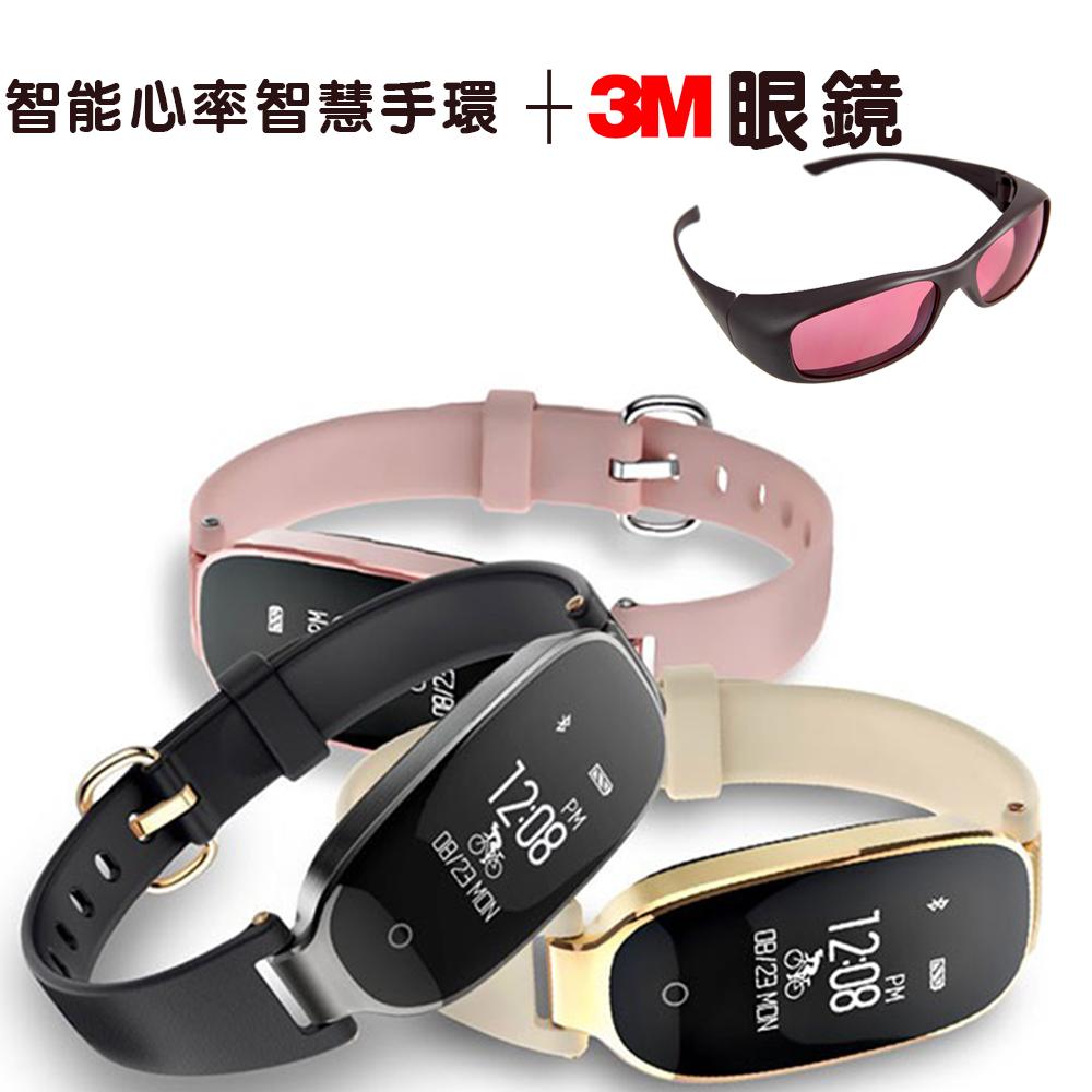 3M眼鏡+智能心率智慧手環