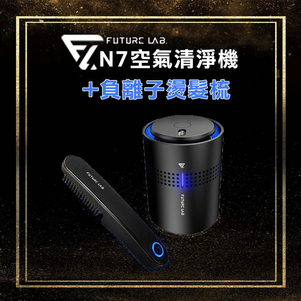 Future Lab. 未來實驗室 N7空氣清淨機+負離子燙髮梳