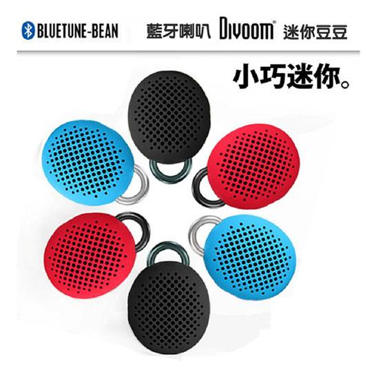 DIVOOM BLUETUNE-BEAN 藍芽無線喇叭—迷你豆豆