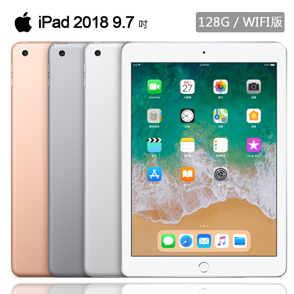 Apple iPad 2018全新9.7吋智慧平板(128G/WiFi版)※送支架※
