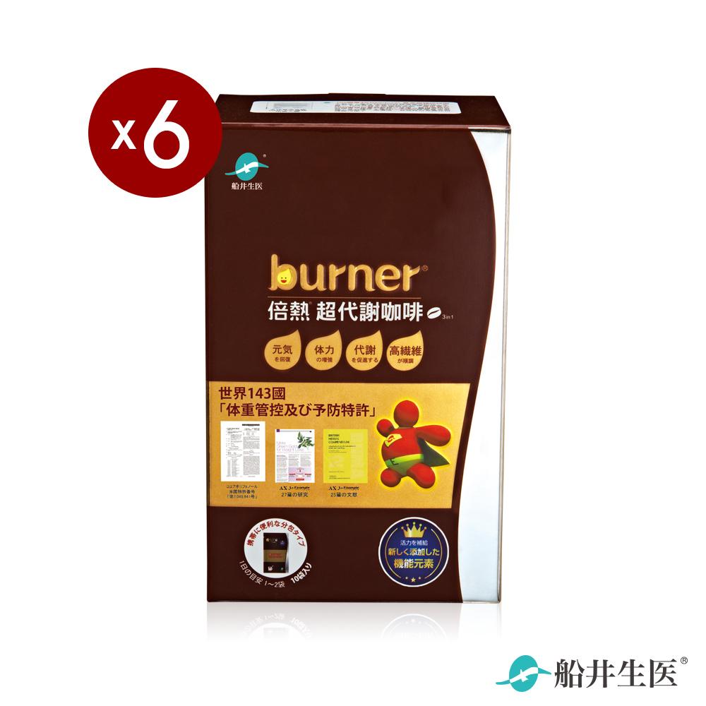 船井 burner倍熱 超代謝咖啡六盒元氣團購組