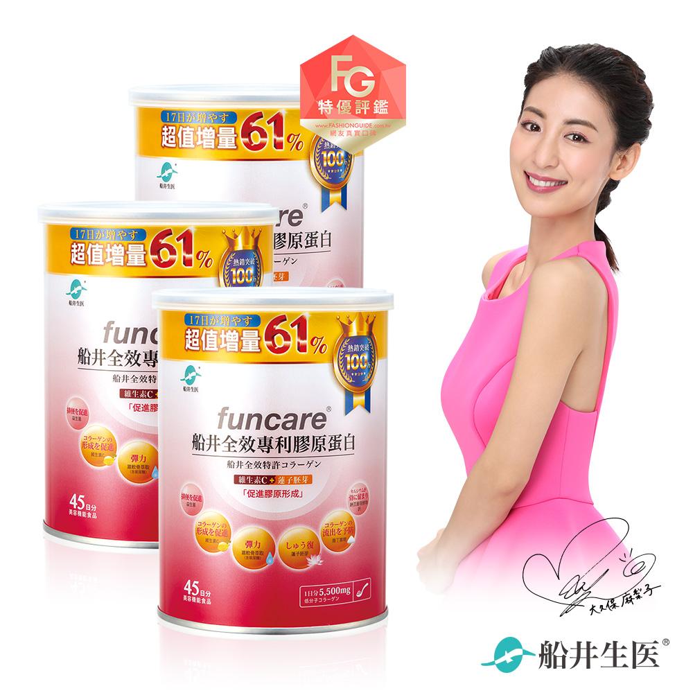 【船井】增量61%全效專利膠原蛋白45日份(315g/罐)x3