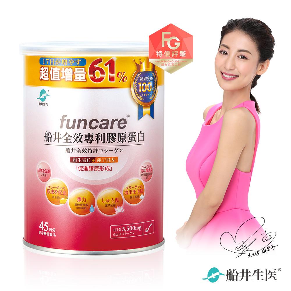 【船井】增量61%全效專利膠原蛋白45日份(315g/罐)