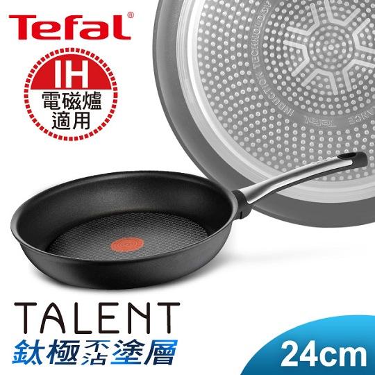 獨家68折【Tefal】法國特福鈦釜系列24CM不沾平底鍋(電磁爐適用)