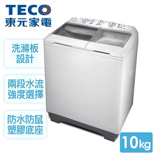 【東元TECO】10kg半自動雙槽洗衣機/W1088TW