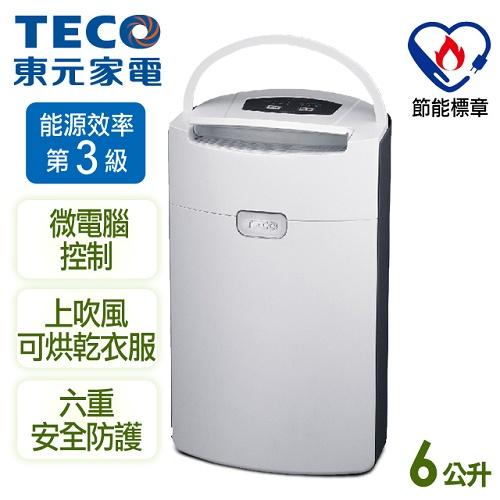 【東元TECO】6公升微電腦除濕機/MD1211W