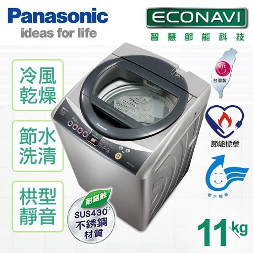 【國際牌Panasonic】11公斤ECONAVI不鏽鋼窄美型變頻洗衣機/NA-V110YBS