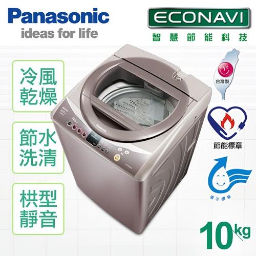 【國際牌Panasonic】10公斤ECONAVI窄美型變頻洗衣機。紫羅蘭/NA-V100YB