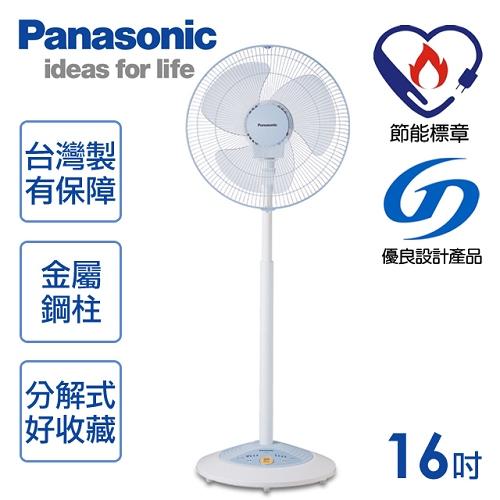 【國際牌Panasonic】/16吋可定時大按鍵微電腦立扇。粉彩藍/F-H16MR-B