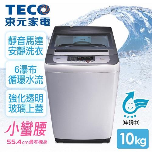 ★送↘托特包【東元TECO】10kg定頻洗衣機/淺灰色(W1038FW)