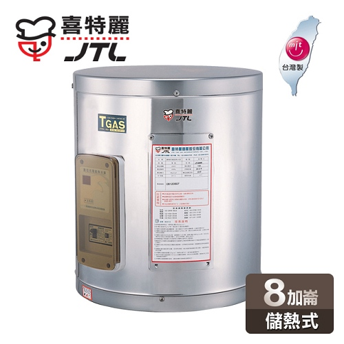 【喜特麗】8加崙儲熱式電熱水器/JT-6008