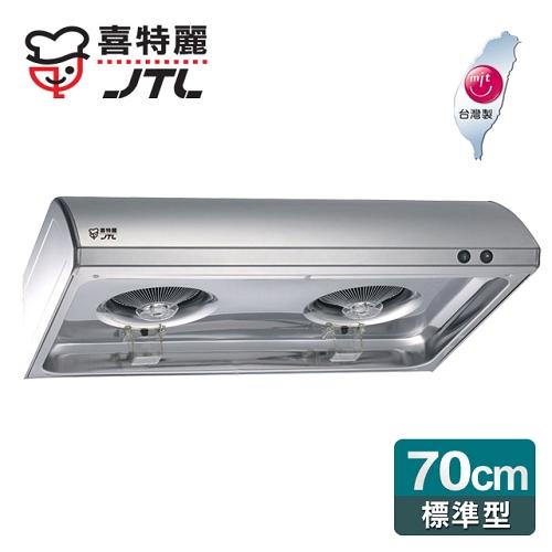 【喜特麗】標準型圓弧流線排油煙機(烤漆白)70cm╱JT-1330S