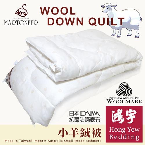 【鴻宇HongYew】MARTONEER系列-防蹣抗菌100%金鑽小羊絨被/雙人(6x7尺)