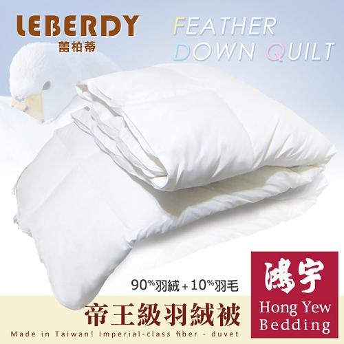 【鴻宇HongYew】LEBERDY蕾柏蒂-波希米亞羽絨被/雙人(6x7尺)