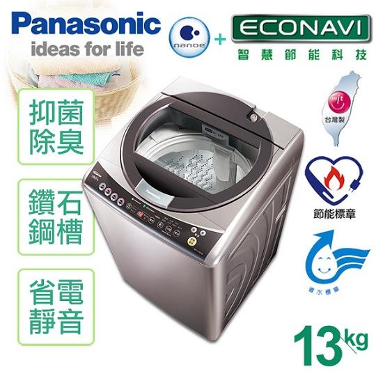 【國際牌Panasonic】13公斤ECONAVI nanoe變頻洗衣機。紫羅蘭/NA-V130AB