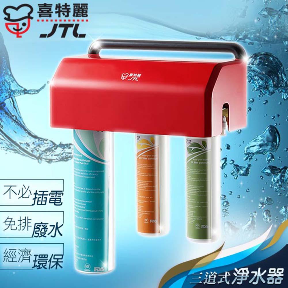 喜特麗 三道式淨水器 JT-W360