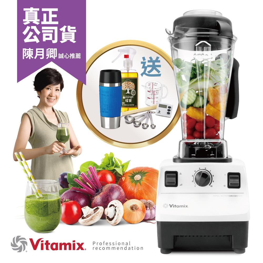 美國Vita-Mix TNC5200 全營養調理機(精進型)-公司貨-白-送大豆胜太等13禮