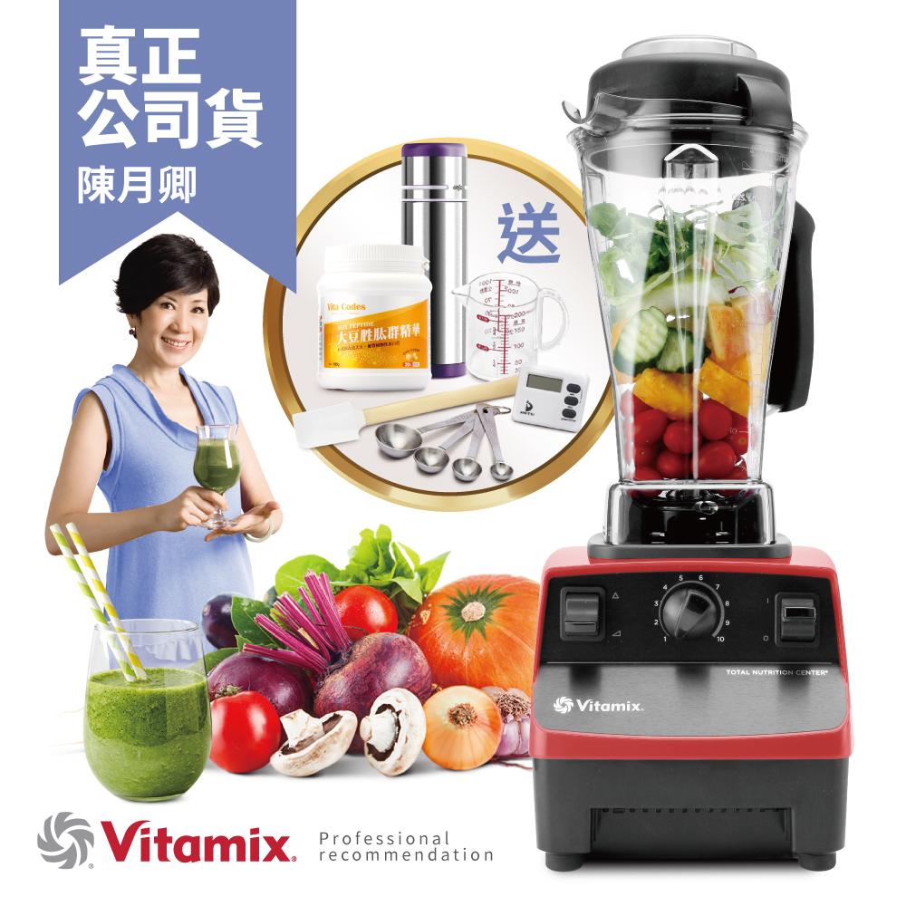 美國Vita-Mix TNC5200 全營養調理機(精進型)-公司貨-紅-送大豆胜太等13禮