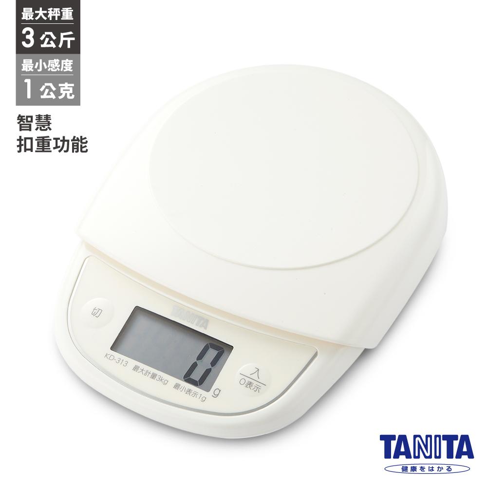 TANITA三公斤電子料理秤KD~313  製 ~ 貨~~牛奶白