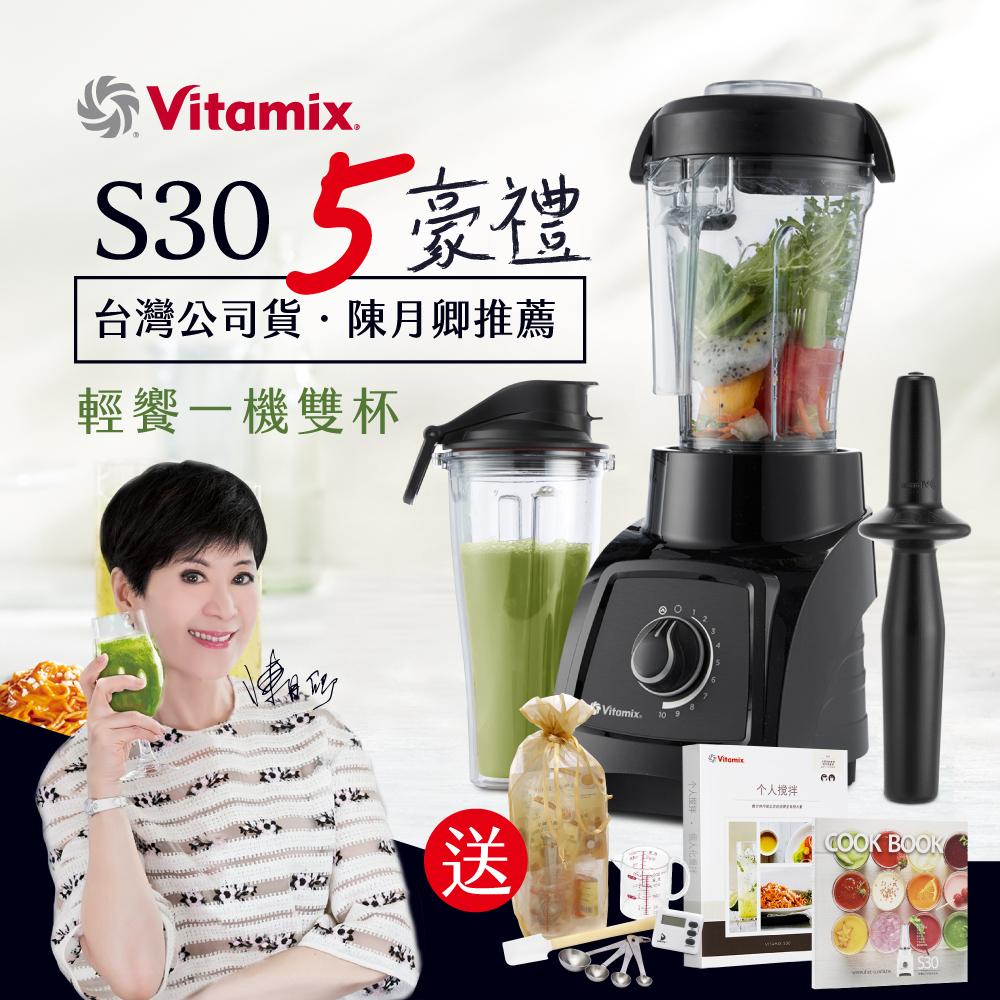 美國Vita-Mix S30輕饗型全食物調理機-公司貨-黑色-加贈健康隨行組