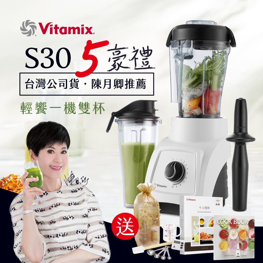 美國Vita-Mix S30輕饗型全食物調理機-公司貨-白色-加贈健康隨行組