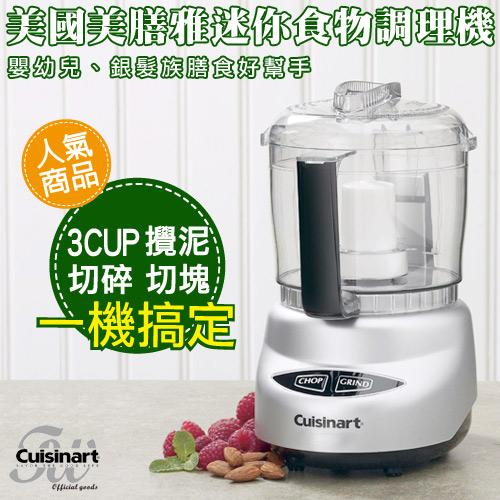 【特賣會】Cuisinart 美國美膳雅迷你食物調理機 DLC-2ABCTW