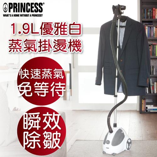 【现货86折】PRINCESS 荷兰公主1.9L优雅白挂烫机 332834N