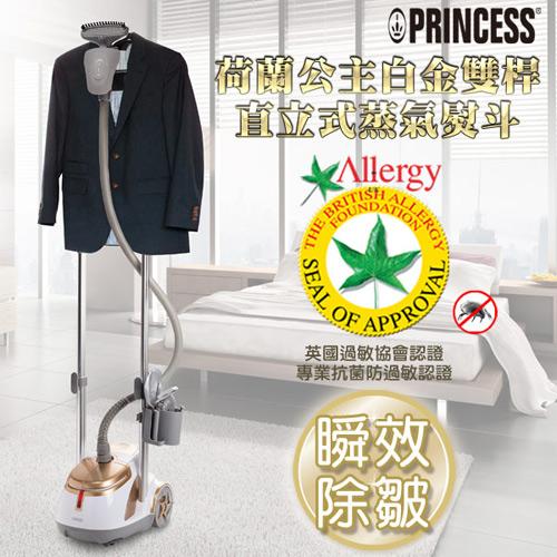 【贈咖啡機+小蒸靈】PRINCESS 荷蘭公主白金雙桿蒸氣掛燙機333836