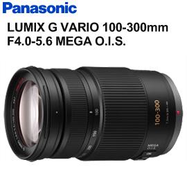 【★送吹球清洁组】Panasonic 100-300mm F4-5.6 MEGA O.I.S (平输)