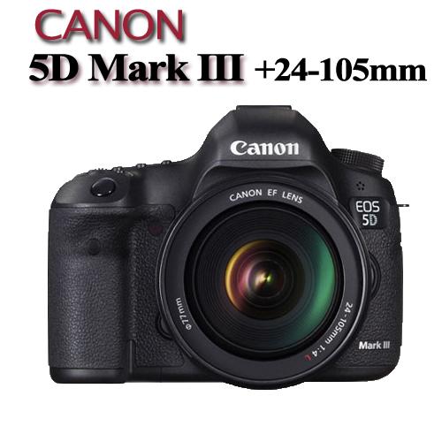 【★送副电+MARUMI UV+快门线+吹球清洁组】Canon EOS 5D Mark III / 5D3 +24-105mm F4.0 L IS USM 【中文平输】