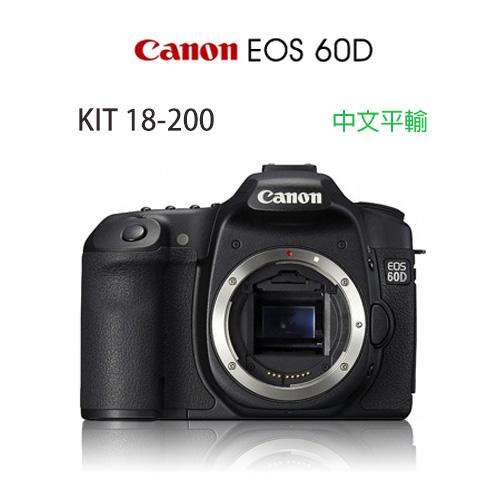 Canon 60D﹝中文平輸﹞