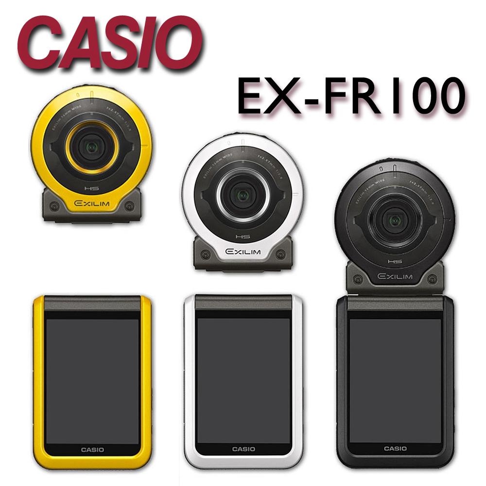 ~~送32G 清潔好禮~CASIO EX~FR100 FR100 型 神器 防撞廣角 ~平