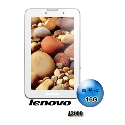 贈電容筆+擦拭布+耳機塞+OTG線 lenovo A3000 7吋四核 3G 優質平板