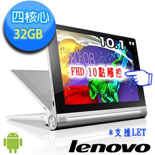 【Lenovo】YOGA TABLET 2 10 Z3745四核心 10.1吋觸控平板(32G銀-W