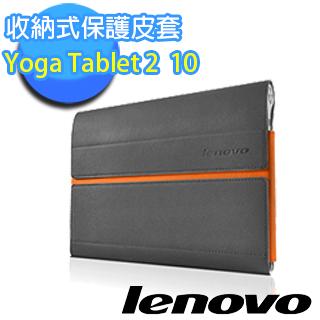 【Lenovo】Yoga Tablet 2 10 收納式 原廠質感保護皮套,橘色 (888017338)