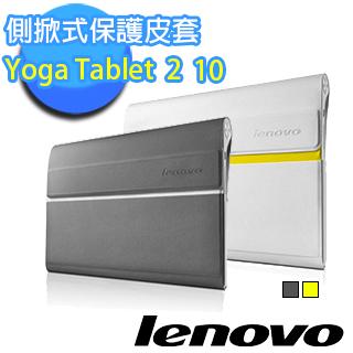 【Lenovo】Yoga Tablet 2 10 側掀式 原廠質感保護皮套(黃,888017323)