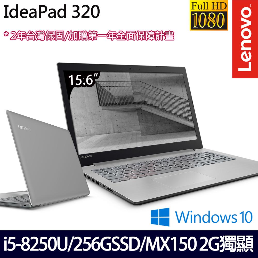 Lenovo IdeaPad 320 81BG00LGTW 15.6吋i5-8250U四核256G SSD效能MX150独显Win10笔记型电脑