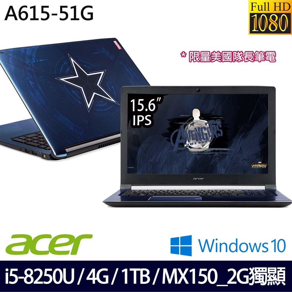 【复仇者联盟联名-加送原厂帐篷】Acer A615-51G-55QG 15.6吋i5-8250U四核MX150独显电竞笔电 (美国队长版)