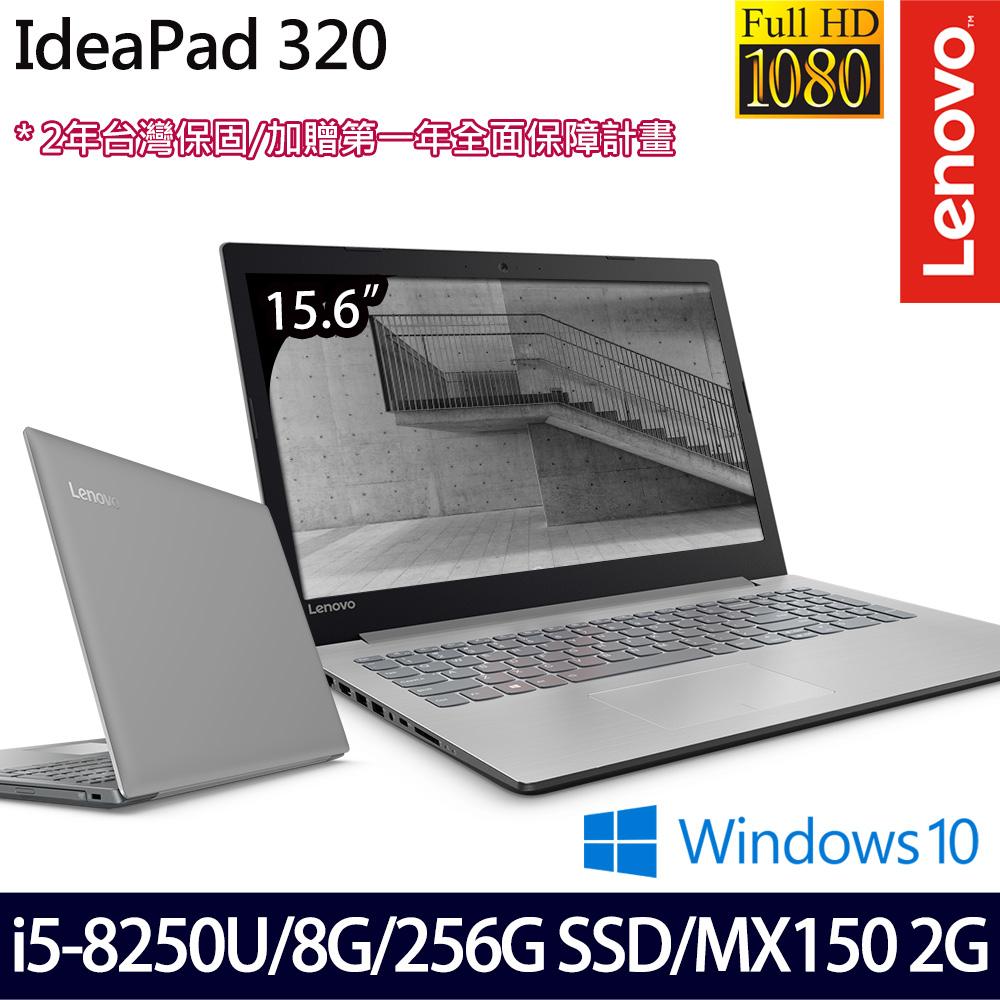 [效能升级] Lenovo IdeaPad 320 81BG00LGTW 15.6吋i5-8250U四核256G SSD效能MX150独显笔记型电脑