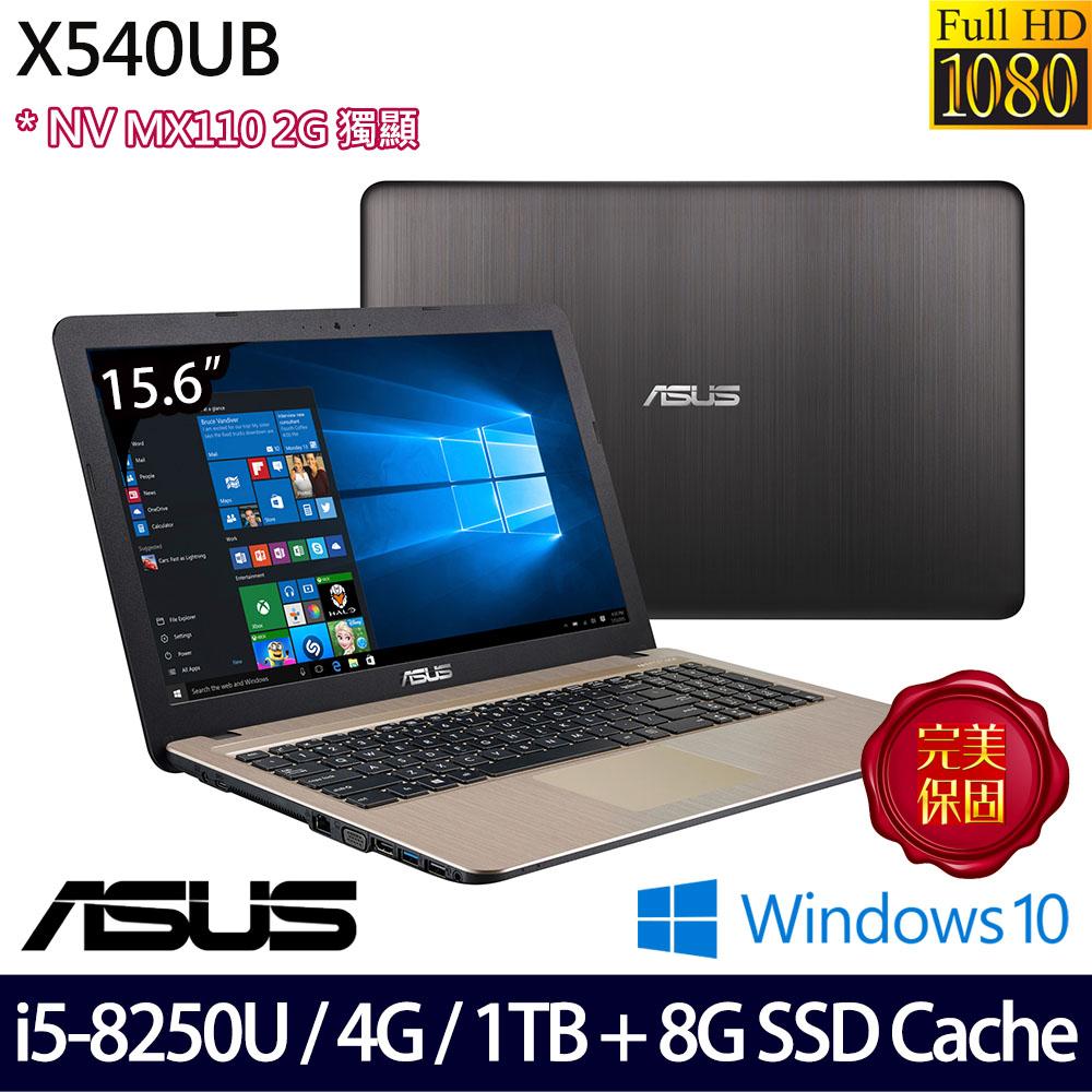 ASUS X540UB-0171A8250U 15.6吋i5-8250U四核MX110独显Win10笔电