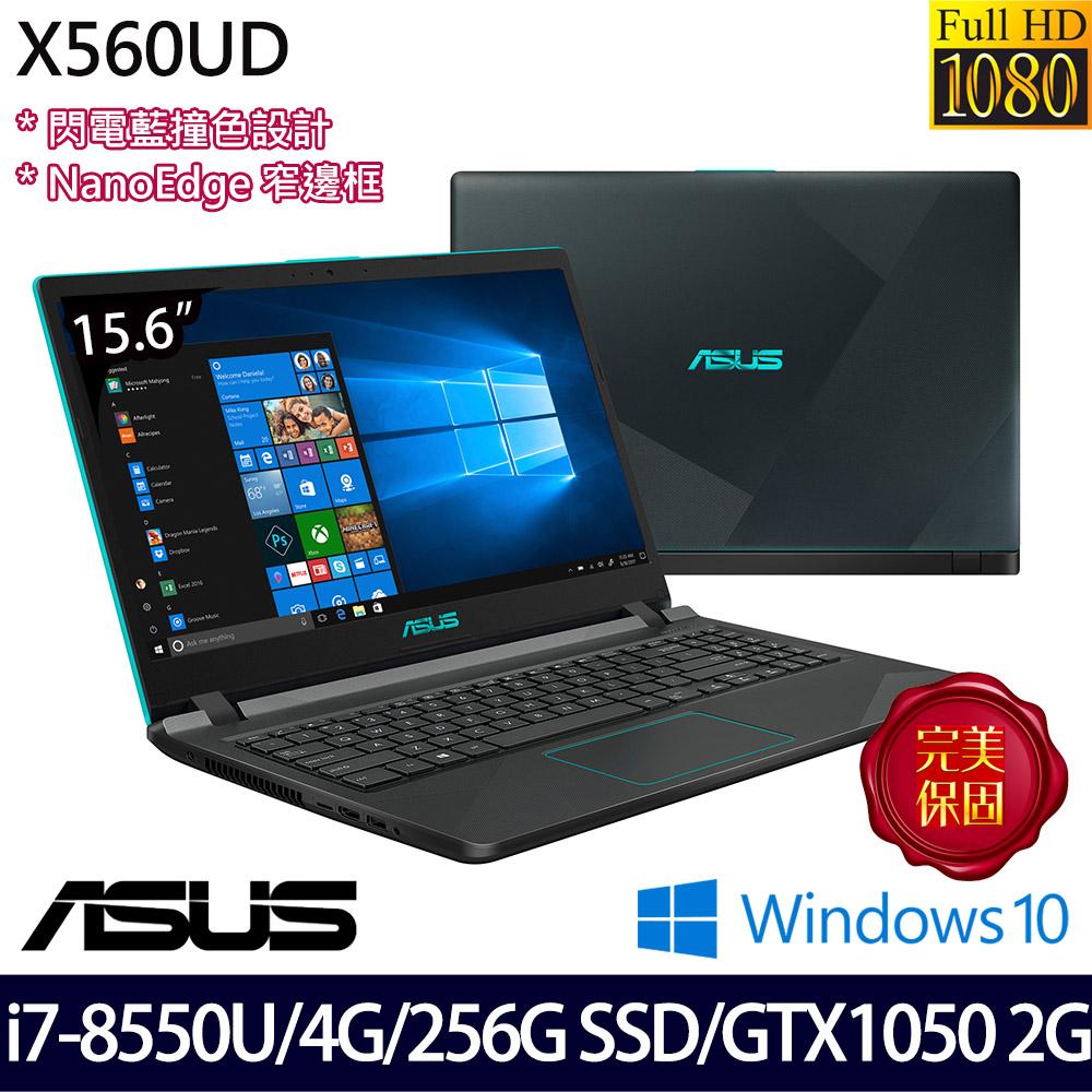 ASUS X560UD-0191B8550U 15.6吋i7-8550U四核256G SSD效能GTX1050独显Win10笔电