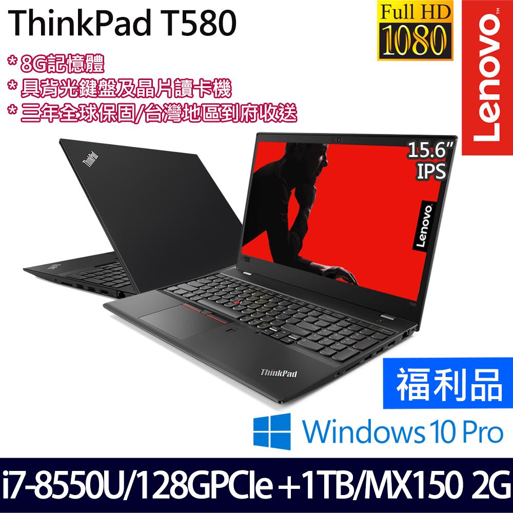 [福利品] Lenovo ThinkPad T580 20L9CTO3WW 15.6吋i7-8550U四核1TB+128G双碟独显专业版商务笔电