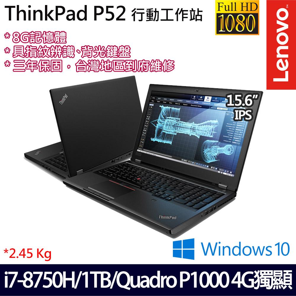Lenovo ThinkPad P52 20M9CTO1WW 15.6吋i7-8750H六核Quadro独显商务工作站笔电